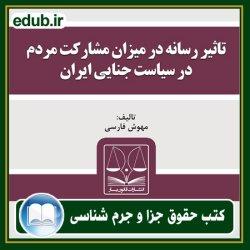 کتاب تأثیر رسانه در میزان مشارکت مردم در سیاست جنایی ایران