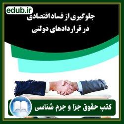 کتاب جلوگیری از فساد اقتصادی در قراردادهای دولتی