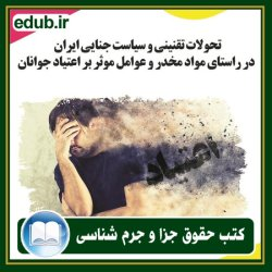 کتاب تحولات تقنینی و سیاست جنایی ایران در راستای مواد مخدر و عوامل موثر بر اعتیاد جوانان