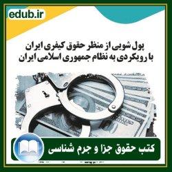 کتاب پولشویی از منظر حقوق کیفری ایران با رویکردی به نظام جمهوری اسلامی ایران