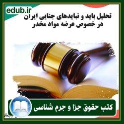 کتاب تحلیل باید و نبایدهای جنایی ایران در خصوص عرضه مواد مخدر