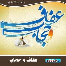 برگزاری جشنواره عفاف و حجاب ویژه معلمان و دانشآموزان