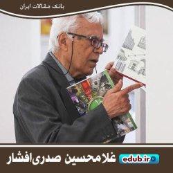 غلامحسین صدری افشار و کتاب شمال ایران؛ ۲۵۰ سال پیش