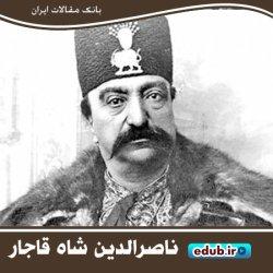 شگفتی و حسرت، ماحصل فَرنگگَردی شاه قاجار