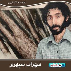 آثار سهراب سپهری از گرانبهاترین نقاشیهای تاریخ هنر ایران