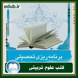 کتاب برنامه ریزی تحصیلی ویژه ی دانش آموزان