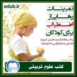 کتاب تمرینات رهایی از اضطراب برای کودکان