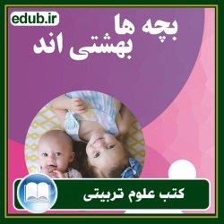 کتاب بچهها بهشتیاند