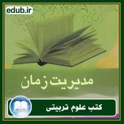 کتاب مدیریت زمان ویژه ی دانش آموزان