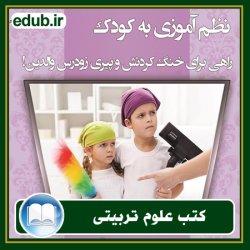 کتاب نظم آموزی به کودک راهی برای خنگ کردنش و پیری والدین