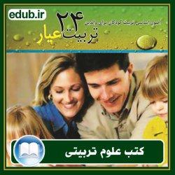 کتاب تربیت 24 عیار «اصول اساسی تربیت کودک برای والدین»