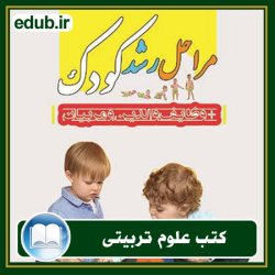 کتاب مراحل رشد کودک و وظایف والدین و مربیان
