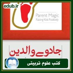 کتاب جادوی والدین: تربیت صحیح کودک