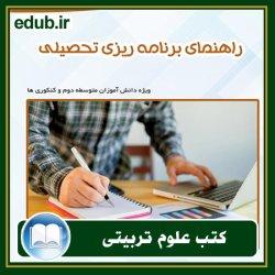 کتاب راهنمای برنامه ریزی تحصیلی: ویژه دانش آموزان متوسطه دوم و کنکوریها