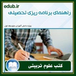 کتاب راهنمای برنامه ریزی تحصیلی: ویژه دانش آموزان متوسطه اول