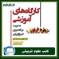 کتاب کارگاههای آموزشی: مدیریت برنامه ریزی اجرا و ارزیابی