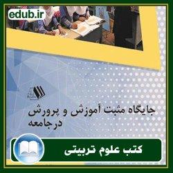 کتاب جایگاه مثبت آموزش و پرورش در جامعه