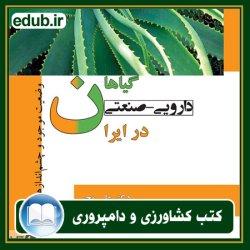 کتاب گیاهان دارویی - صنعتی در ایران