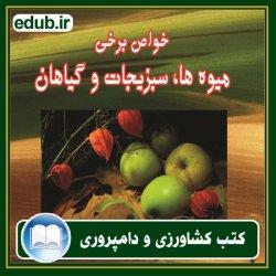 کتاب خواص برخی میوه ها، سبزیجات و گیاهان