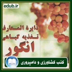 کتاب دایره المعارف تغذیه گیاهی انگور