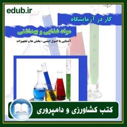 کتاب کار در آزمایشگاه مواد غذایی و بهداشتی