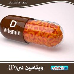 سطح پایین ویتامین دی احتمال ابتلا به کرونا را افزایش میدهد