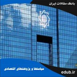 مقاله سیاستهای پولی بانک مرکزی و نقش آن در بروز بحرانهای بانکی اقتصاد ایران