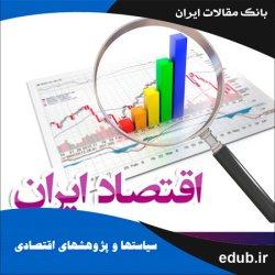 مقاله رژیم رشد اقتصادی در ایران مزد محور است یا سودمحور؟