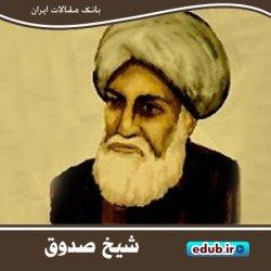 درباره شیخ صدوق