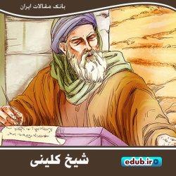 درباره شیخ کلینی