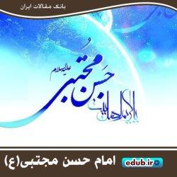 صلح، بهترین راهکار امام حسن(ع) برای ماندگاری اسلام