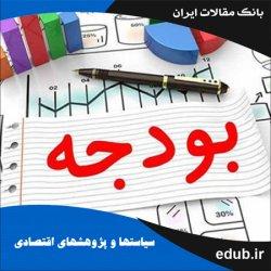 مقاله بررسی اثر بودجه بر نابرابری منطقهای ایران با استفاده از مدل اقتصاد سنجی فضایی تابلویی