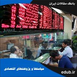 مقاله رابطه بین ریسک سیستماتیک و ارزش افزوده اقتصادی در ایران