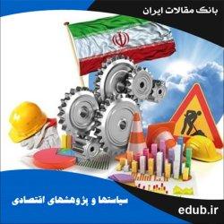 مقاله ساختار بازار داخلی و عملکرد صادراتی بنگاه های صنعتی ایران