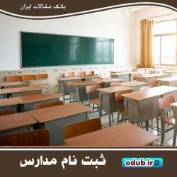 دستورالعمل اجرایی ثبتنام در مدارس ابلاغ شد