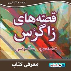کتاب «قصههای زاگرس» ۵۳ داستان کوتاه از زاگرسنشینان