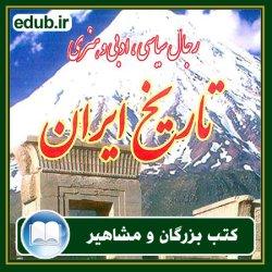 کتاب رجال سیاسی، هنری و ادبی تاریخ ایران
