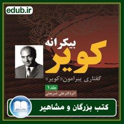 کتاب کویر - بیکرانه کویر دکتر علی شریعتی