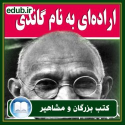 کتاب اراده ای به نام گاندی