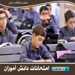 دستورالعمل برگزاری امتحانات دانشآموزان