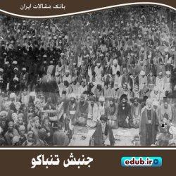 جنبش تنباکو؛ نخستین و گستردهترین جنبش مردمی علیه استبداد