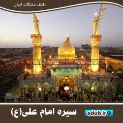 عدالت گستری و احیای فرهنگ اسلامی، مولفهای مهم در سیره عملی امام علی(ع)