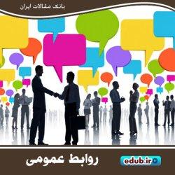 ارتباطات موثر در روابط عمومیها، مولفهای مهم در توسعه ملی