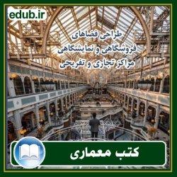 کتاب طراحی فضاهای فروشگاهی و نمایشگاهی مراکز تجاری و تفریحی