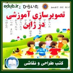 کتاب تصویرسازی آموزشی در ژاپن