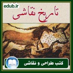 کتاب تاریخ نقاشی