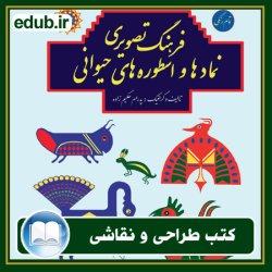 کتاب فرهنگ تصویری نمادها و اسطورههای حیوانی
