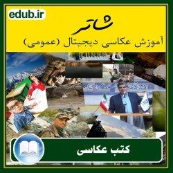کتاب آموزش عکاسی دیجیتال (عمومی)