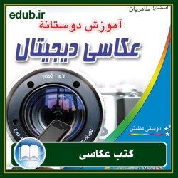 کتاب آموزش دوستانۀ عکاسی دیجیتال
