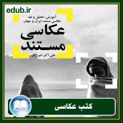 کتاب عکاسی مستند: آموزش، تحلیل و نقد عکاسی مستند ایران و جهان